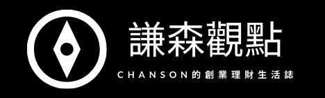 謙森觀點-創業理財生活誌 Logo